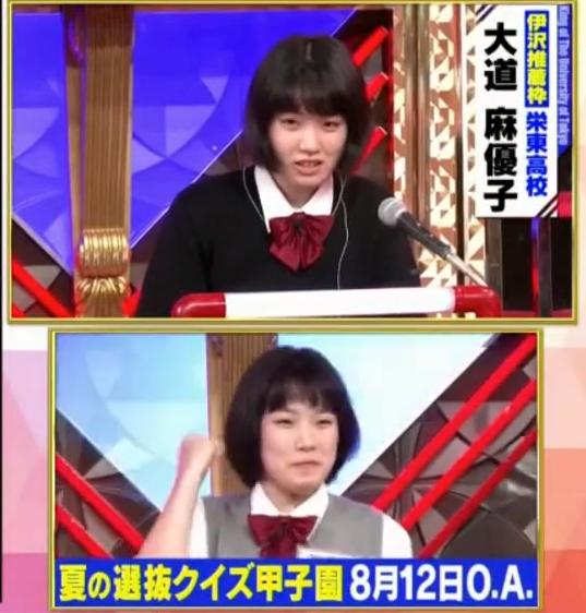 大道 漢字クイズ.png